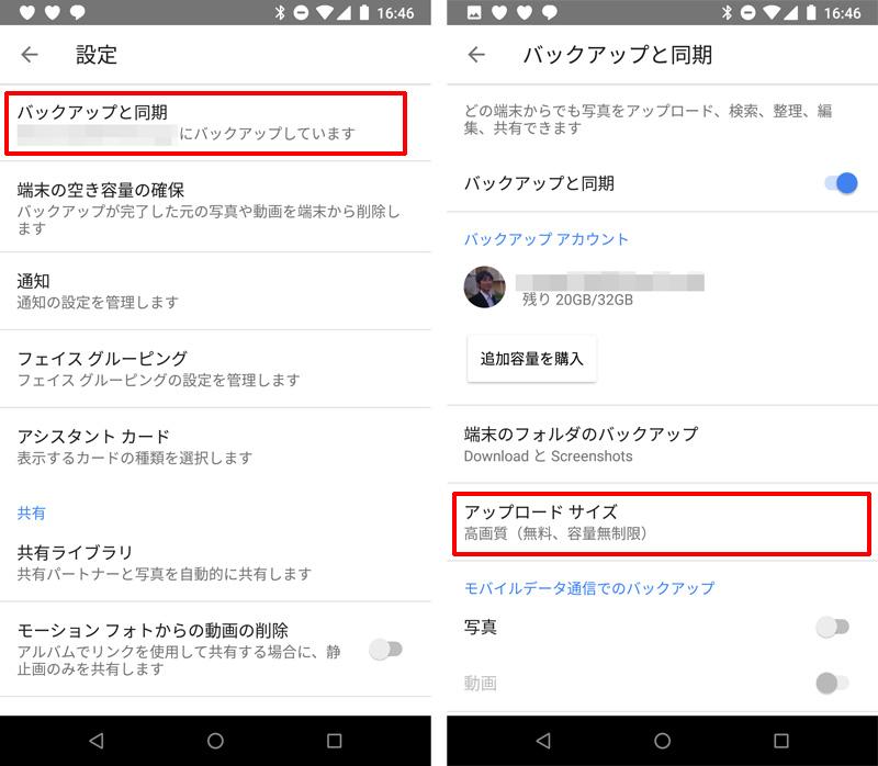 スマホで、Googleフォトのバックアップのモードを選択