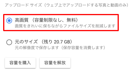 Macで、Googleフォトのバックアップのモードを選択