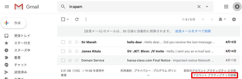 Gmailを開いて、画面の右下の「アカウント アクティビティの詳細」をクリック