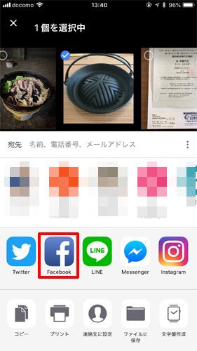 アプリ一覧に表示されるFacebookをタップ