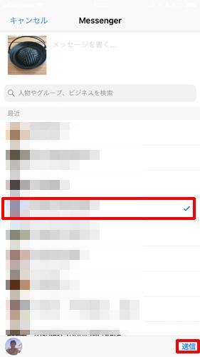 選択したGoogleフォトの写真をMessengerへ投稿