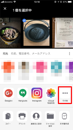 アプリのアイコンを左にスワイプすると表示される「その他」をタップ