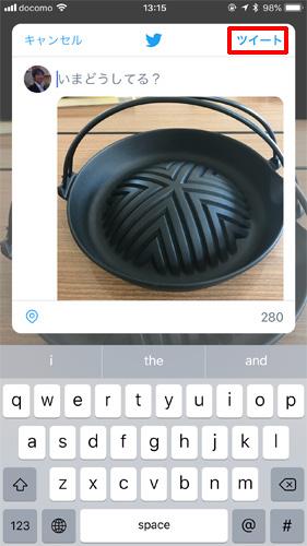 選択したGoogleフォトの写真を「ツイート」