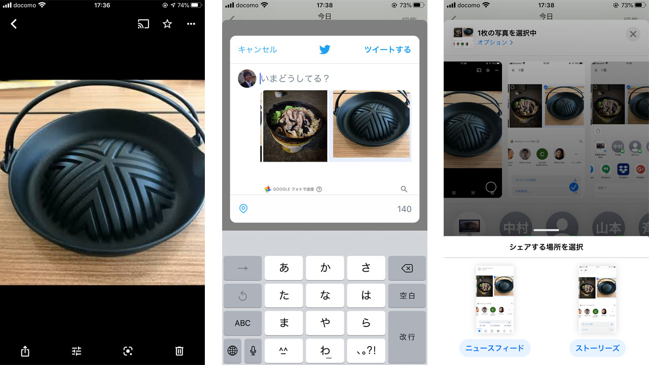 Googleフォトの写真を、SNS (TwitterやLINE) へ投稿する方法
