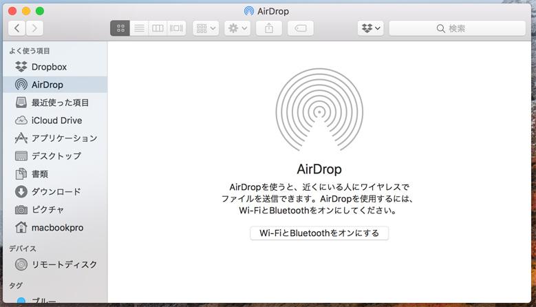 「Wi-Fi」「Bluetooth」のどちらかがオフだと、AirDropを設定できない