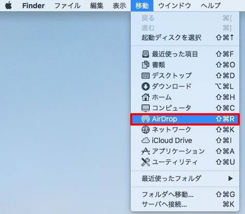 Finderの上部メニューから、AirDropを有効にする