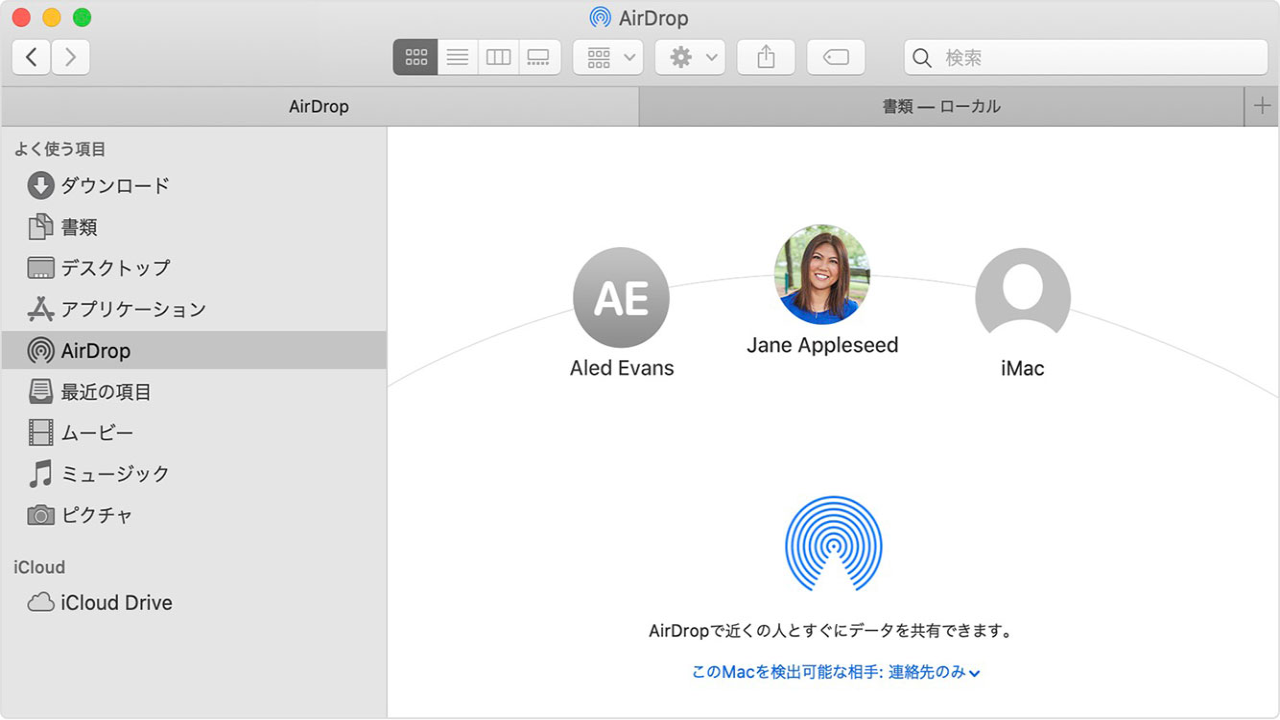 macOSでAirDropを有効にする方法と、有効にできない時の対処方法!