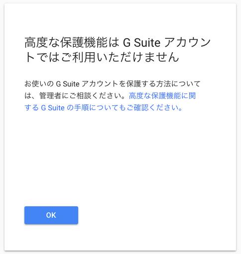 Googleの「高度な保護機能プログラム」は、G Suiteでは利用できない