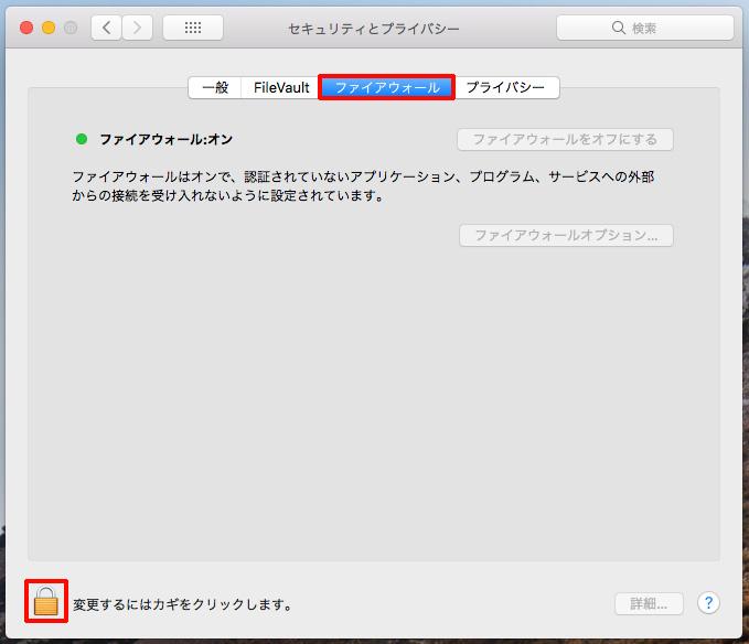 Macのシステム環境設定のセキュリティとプライバシー→ファイアウォール