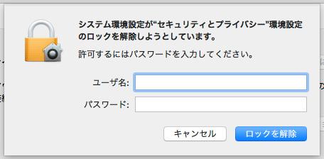 「変更するにはカギをクリックします」をクリックして、ログイン時のパスワード入力