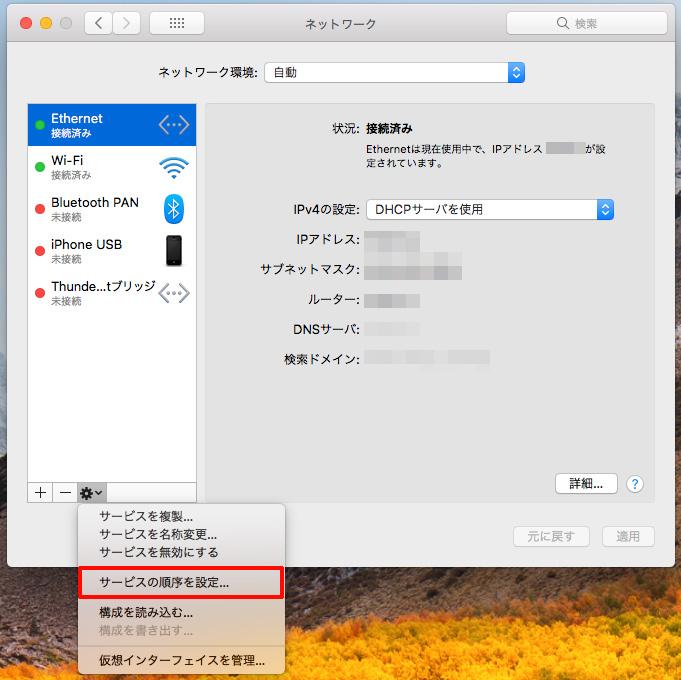 Macでネットワークの優先順位を変更する