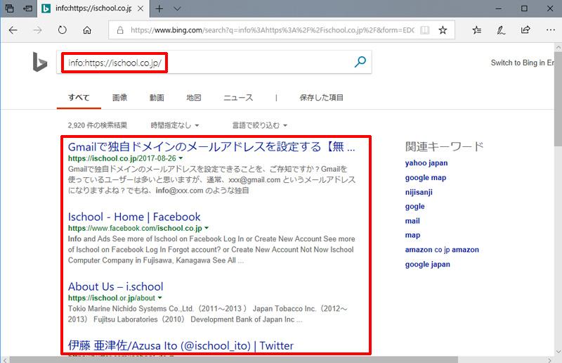 デフォルトの検索エンジンがBingだと、info:検索ができない