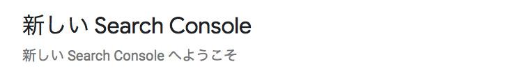 新しい Search Console