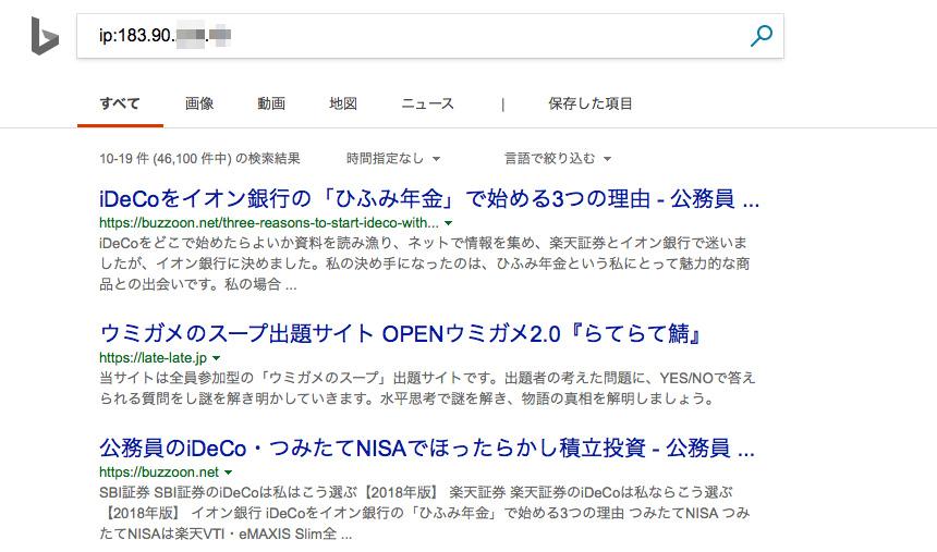 「Bing」で同じIPアドレスのサイトを調べる
