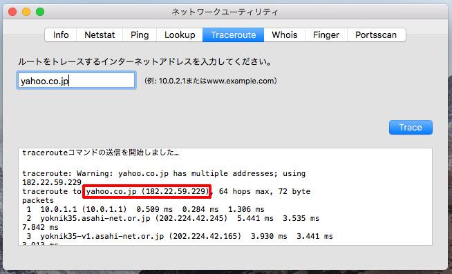 IPアドレスが表示される