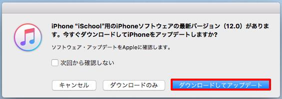 iOS12をダウンロードして、iPhoneをアップデート