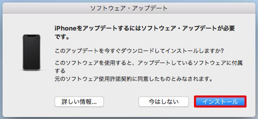 iPhoneをアップデートするにはソフトウェア・アップデートが必要です。」と表示される