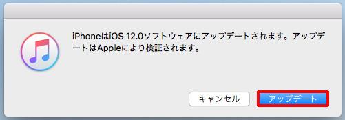 iOS12へアップデート