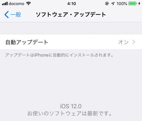 iOS12へアップデートが完了