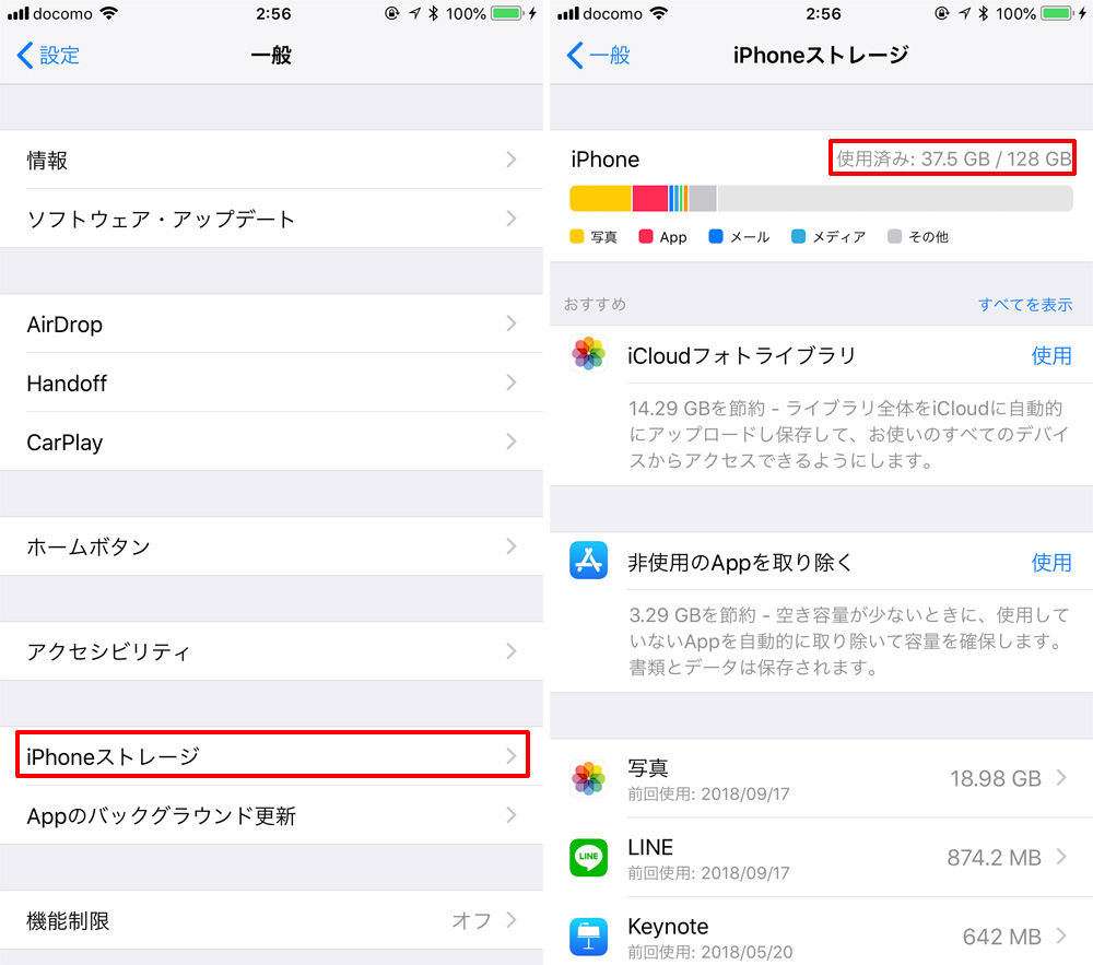 iPhoneの空き容量を確保する方法