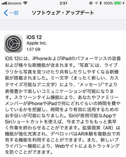 iOS12へOTAでアップデート