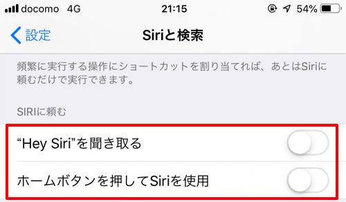 「Siri」をオフ