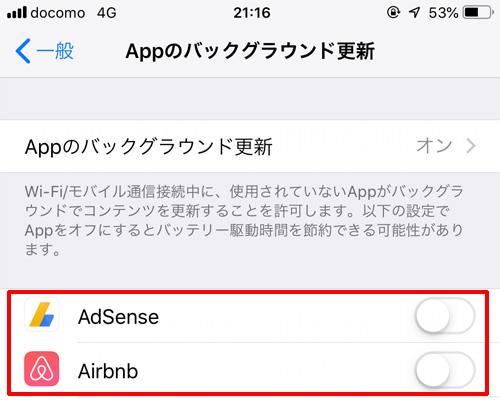 「Appのバックグラウンド更新」をオフ