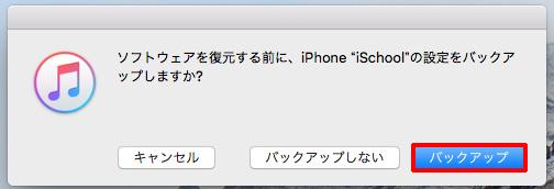 iTunesでバックアップを取る