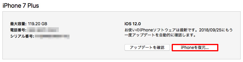 iTunesで初期化