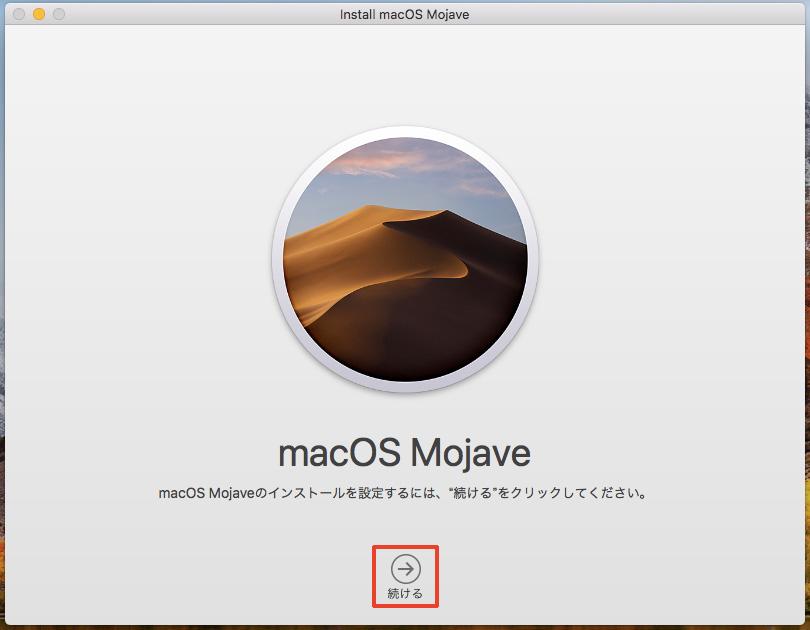macOS Mojave へアップデートする手順