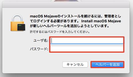 macOS Mojave へアップデート
