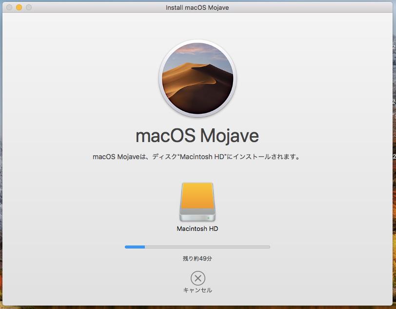 macOS Mojave へアップデートが始まる