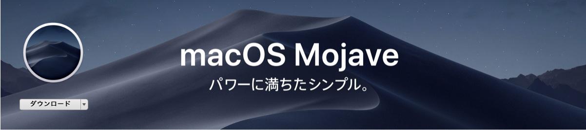 App StoreからmacOS Mojave をダウンロード