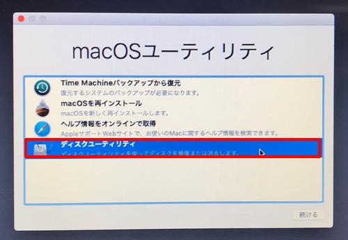 macOS Mojave リカバリモードで起動