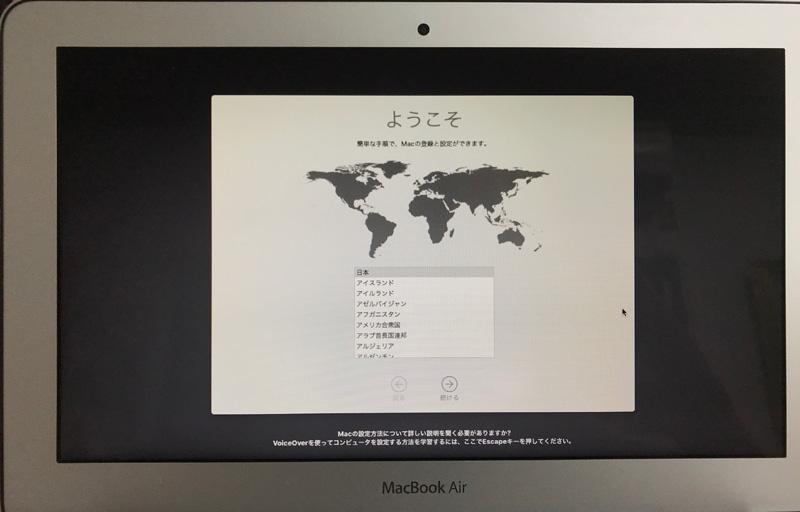 macOS Mojave のクリーンインストールが完了