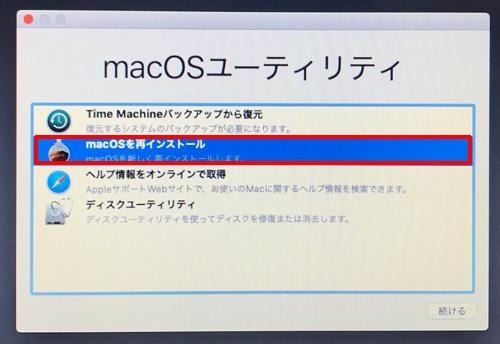 macOS Mojave をクリーンインストール