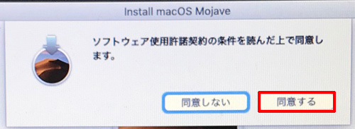 macOS Mojave をクリーンインストールに同意