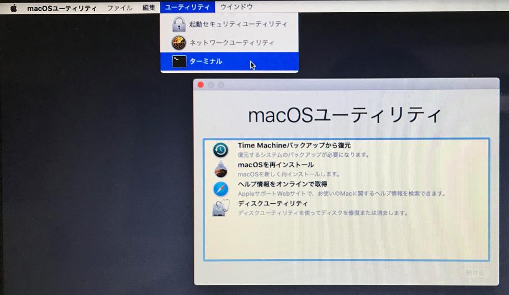 macOSでユーティリティからターミナルを開く