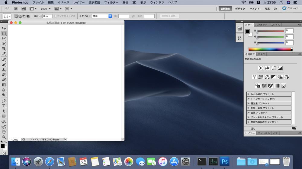 macOS Mojave でAdobe CSシリーズが使える