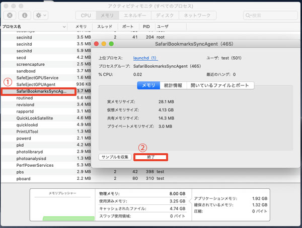 「SafariBookmarkSyncAgent」を終了する