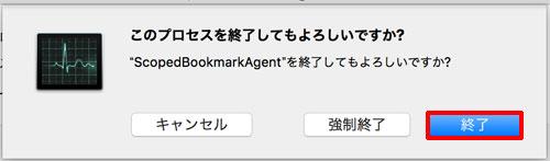 「SafariBookmarkSyncAgent」のプロセスを終了する