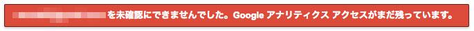 先に「Google アナリティクスの管理者権限を削除」しないと、Search Consoleのオーナー権限は削除できない