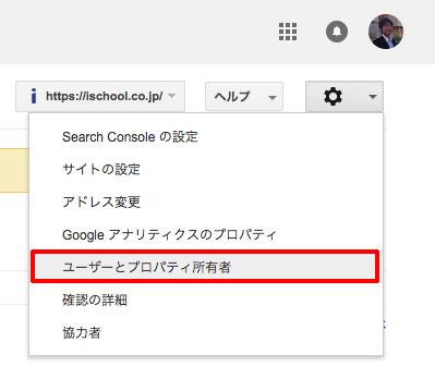 Search Consoleの右上の歯車より「ユーザーとプロパティ所有者」をクリック
