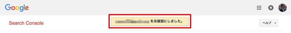 Search Consoleのオーナー権限が削除される