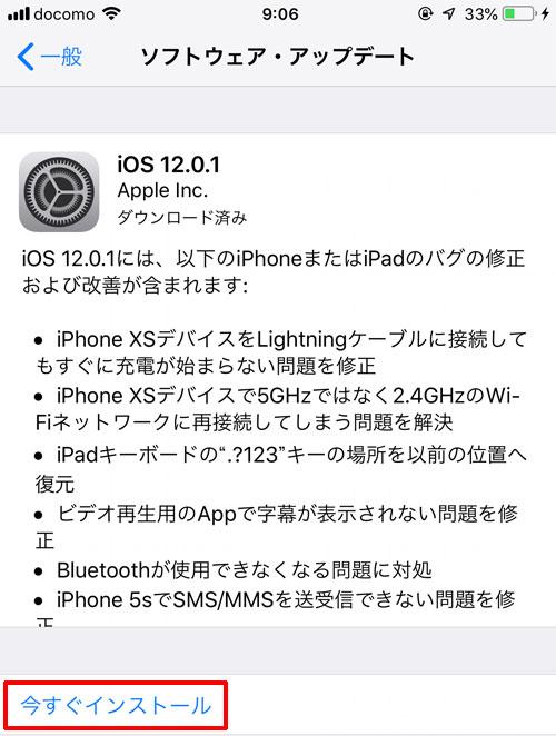 「今すぐインストール」をタップして、iOS12.0.1へアップデートする
