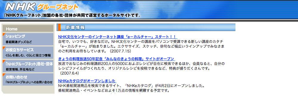 NHKグループネット
