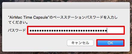 既存のネットワークのパスワードを入力