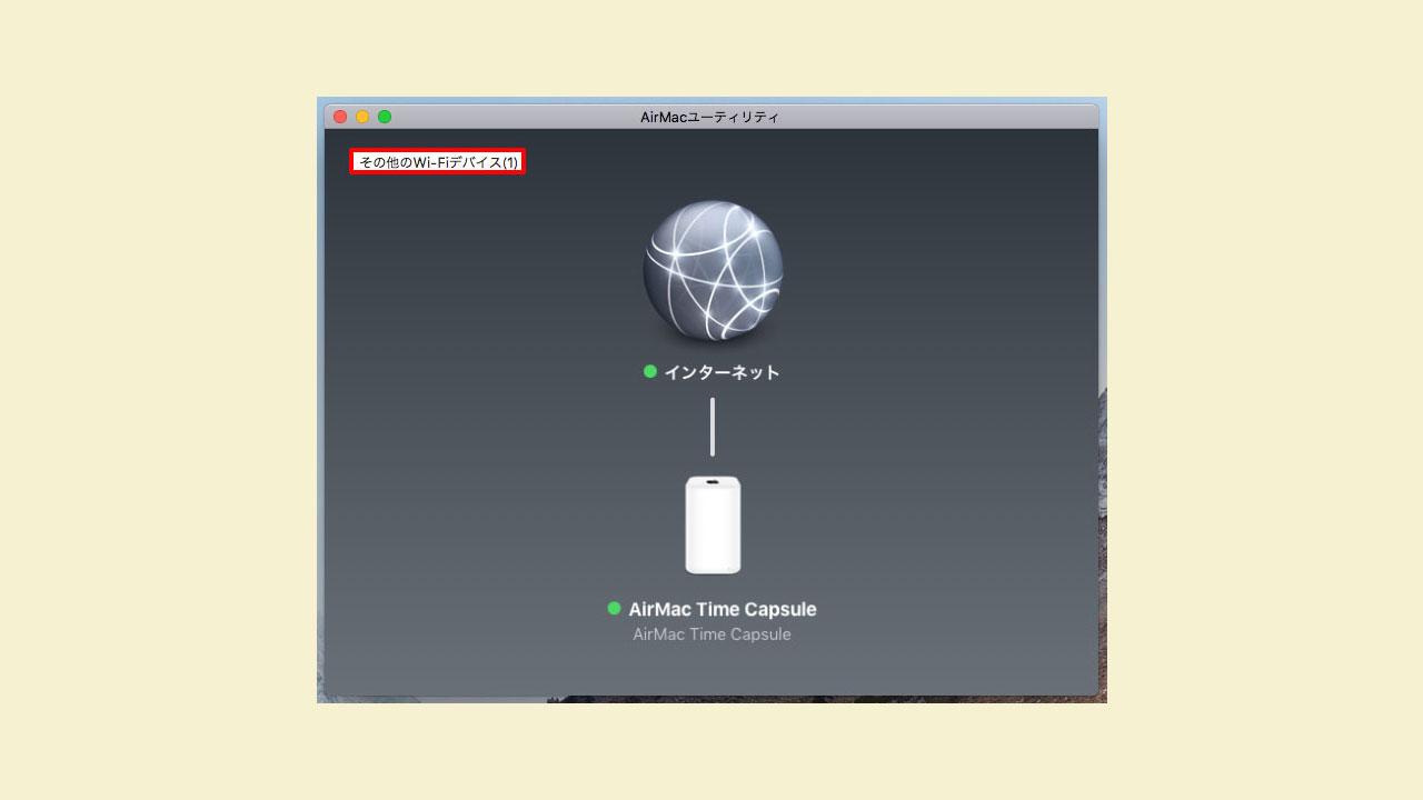 2台のAirMacを使い、Wi-Fiのネットワークを拡張する方法