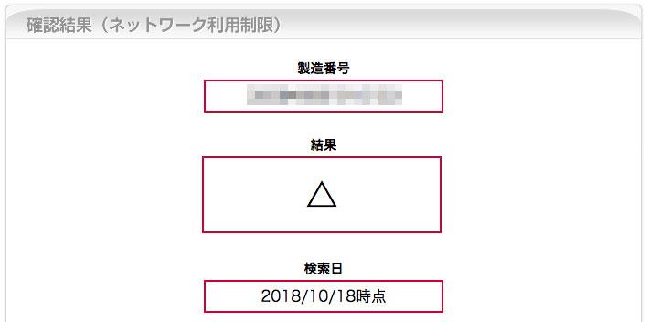 ネットワーク利用制限が△