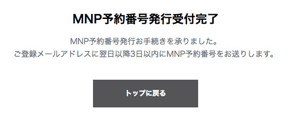 MNP予約番号発行受付が完了